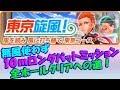 【みんゴル アプリ】 東京旋風 10mロングパットミッション 全ホールクリアへの道!