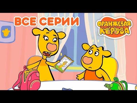 Оранжевая Корова 🐄 Все серии подряд (1-5) на канале Союзмультфильм 2019 HD