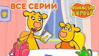 Помаранчева Корова   Всі серії підряд (1-5) на каналі Союзмультфільм 2019 HD