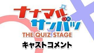 """""""舞台「ナナマル サンバツ THE QUIZ STAGE」出演キャストがキャラクター..."""