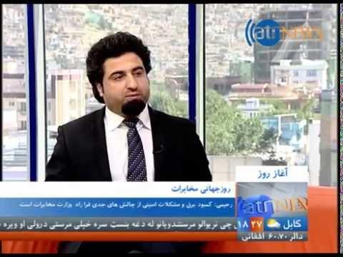 Afghanistan Telecommunication  Ariana news 19 5 2015 p5