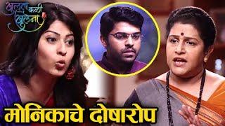 Khulta Kali Khulena | Mansi Slams Monika | Zee Marathi Serial | Omprakash Shinde & Mayuri Deshmukh