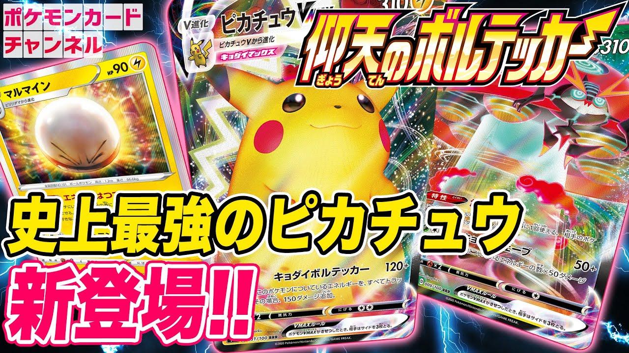 【最新情報】ついにピカチュウVMAXが登場!超強力な特性を持つ新カードも!!【仰天のボルテッカー/ポケカ】