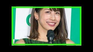 加藤綾子「つらかったです」めざましテレビ時代を振り返る?(1/2) 加藤...
