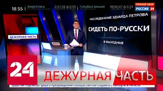 Вести. Дежурная часть от 10.07.2020 (18:30) - Россия 24