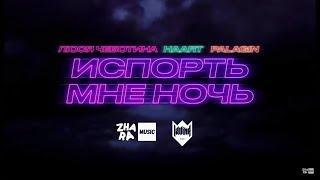 Haart, Люся Чеботина & Palagin - Испорть мне ночь