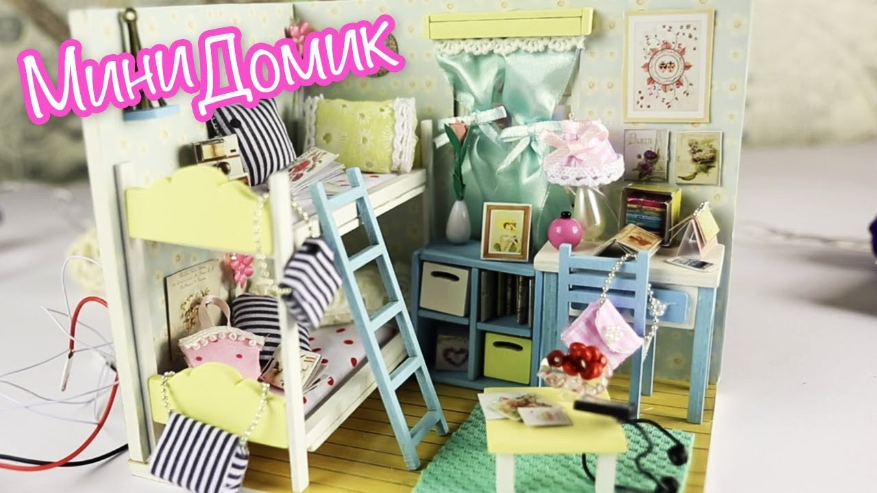 МИНИ ДОМИК для кукол! Видео для девочек <b>Doll House miniature</b> ...