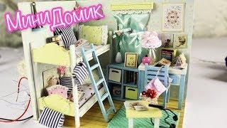 СУПЕР ДОМИК для кукол! Видео для девочек  Doll House miniature