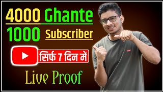 How to Complete 1000 Subscribers and 4000 Watch time || How to Grow YouTube Channel in 2020