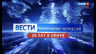 Вести Карачаево-Черкесия: 20 лет в эфире!