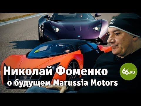 «Маруся жива»: Николай Фоменко - о будущем российского спорткара / Marussia - Russian Supercar