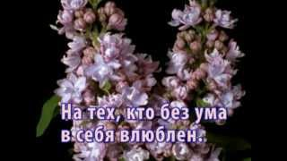 НЕ ТРАТЬТЕ ЖИЗНЬ НА ТЕХ, КТО ВАС НЕ ЦЕНИТ...(Видеоклип. Распускающиеся цветы, красивая музыка на фортепиано, хорошие стихи., 2012-04-29T19:47:23.000Z)