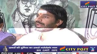 Uncut Press Conference Of Tej Pratap Yadav  
