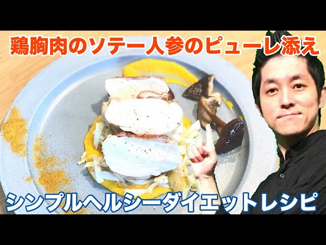 鶏むね肉の極上しっとりソテー 人参のピューレ添え 作り方 ヘルシー ダイエット シンプルフレンチ レシピ chef koji