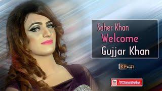 Seher Khan ! Welcome Gujjar Khan ! PKDP