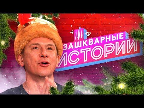 видео: ЗАШКВАРНЫЕ ИСТОРИИ 2 сезон: Батрутдинов, Поперечный, Джарахов, Музыченко, Усачев