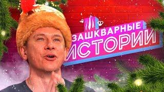 ЗАШКВАРНЫЕ ИСТОРИИ 2 сезон: Батрутдинов, Поперечный, Джарахов, Музыченко, Усачев