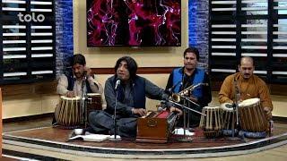 بامداد خوش - موسیقی - اجرای چند آهنگ زیبا به آواز ماستر علی حیدر