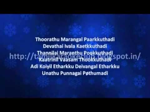 Anandha yazhai - Thanga Meengal tkc Karaoke cdg