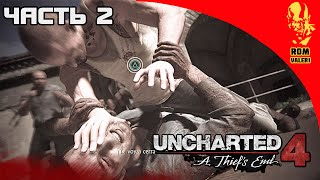 """Uncharted 4: A Thief's End Прохождение - Часть 2 - """"Это не распятие"""""""