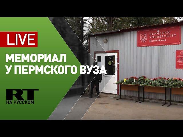 Трансляция от мемориала у Пермского Государственного Университета — LIVE