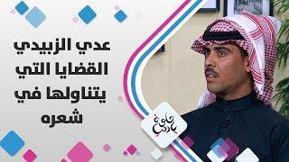 الشاعر عدي الزبيدي - القضايا التي يتناولها في شعره