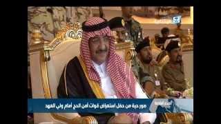 ولي العهد السعودي في حفل أستعراض قوات أمن الحج