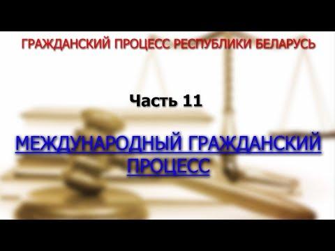 Гражданский процесс Республики Беларусь. Международный гражданский процесс