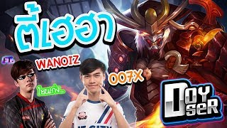 ROV:Ryoma กับตี้Proplayerสุดฮา! ft.007x,Wanoiz