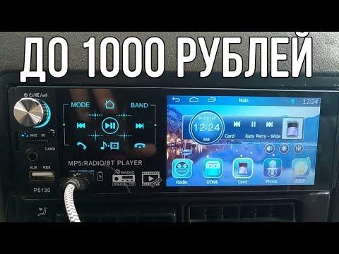 3 ЛУЧШИХ автомагнитол с АЛИЭКСПРЕСС за 1000 рублей. Топ 3 бюджетных магнитол с Aliexpress