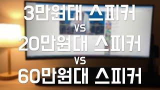 스피커 사운드 비교 | 브리츠 SP-600X VS LG…