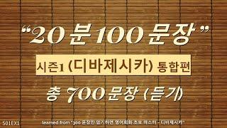 시즌1 디바제시카 통합편 총 700문장 - 영어표현 반복학습 (듣기)