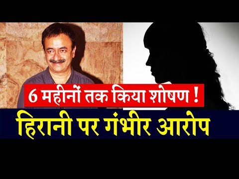 Rajkumar Hirani Accused In #MeToo By A Female Assistant Of Film Sanju Mp3