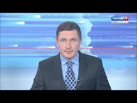 «ВЕСТИ-Пермь» - вечерний выпуск 08.11.2019