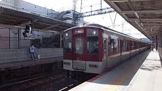 【近鉄】大阪線1400系(FC01)+1422系(VW24)普通大和朝倉行き6両大和高田駅発車。
