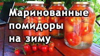 Маринованные помидоры на зиму в банках. Все кто  пробовал - просят рецепт помидор.