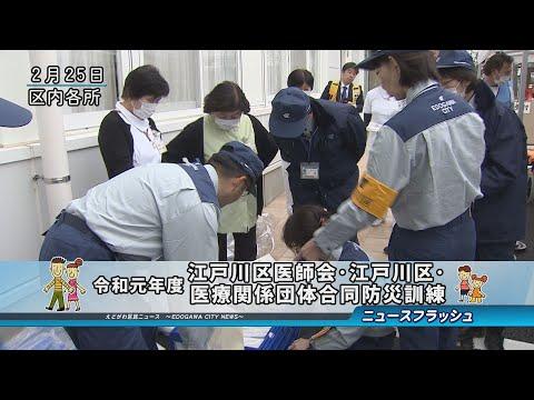 令和元年度 江戸川区医師会・江戸川区・医療関係団体合同防災訓練