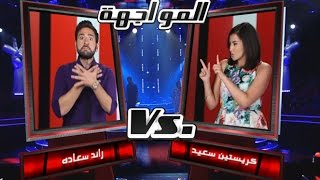 #MBCTheVoice - كريستين سعيد، رائد سعاده - California Dreaming
