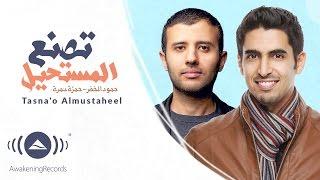 Hamza Namira & Humood | حمزة نمرة و حمود الخضر - تصنع المستحيل | Lyric Video