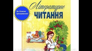 Підручник Літературне читання 2 клас Нова програма Савченко