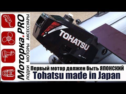 Tohatsu M 3.5 Ваш первый мотор должен быть из Японии+5 лет гарантии!