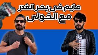 موسى - أحمد الخولي- عايم في بحر الغدر- بشكل مختلف
