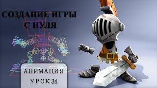 Создание игры с нуля ( анимация в Maya -  №34 )