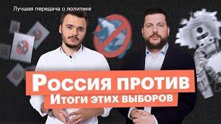 Умное голосование против «Единой России». Итоги выборов-2021