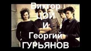 Виктор ЦОЙ и Георгий ГУРЬЯНОВ Вечная Память (клип)