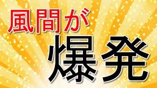 俳優の風間俊介と松岡茉優は共演が3度目の仲。2人がそろってホンマで...