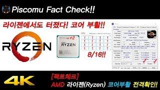 [핫이슈] AMD 코어부활 또 터졌다! 라이젠 코어부활!! 팩트체크!