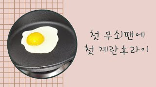 막손똥손 116회 무쇠팬 시즈닝 후 계란후라이.