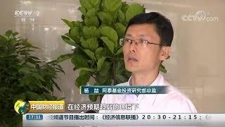 [中国财经报道]避险情绪大幅升温 国际金价创下六年来新高| CCTV财经