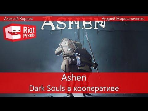 Ashen. Кооператив. Dark Souls в открытом мире thumbnail